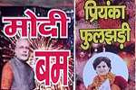 Combo image: Modi bombs and Priyanka Sparklers (phuljhadi) on sale in Allahabad on the occasion of Diwali.