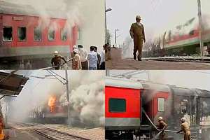 The Odisha bound New Delhi-Bhubaneswar Rajdhani Express caught fire at about 1 PM while the train was stationed at New Delhi dockyard.