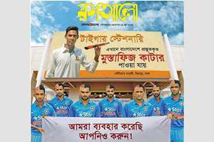 Showing utter disrespect towards the Indian cricket team, a Bangladeshi newspaper has produced a fake 'cutter' advertisement, in which seven Indian cricketers are seen standing with their heads half-shaven.
